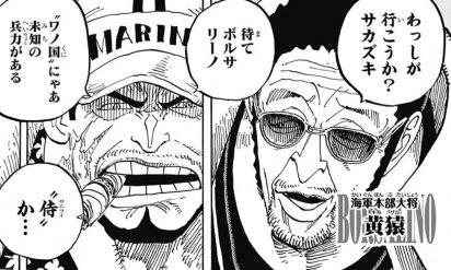 【ワンピース】海軍大将黄猿VS四皇カイドウの対決で黄猿死亡説が浮上!【ONE PIECE】