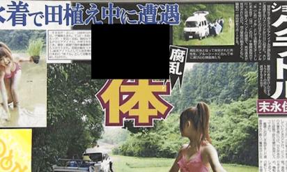 グラビアアイドルが田んぼで撮影中に腐乱○体に遭遇!衝撃の事実とは!?