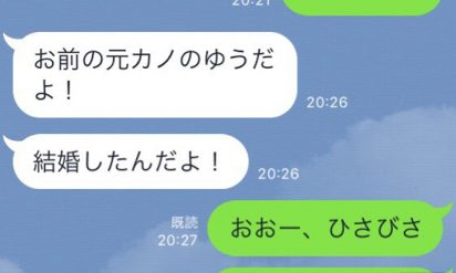 元カノから結婚報告のLINEが!→誰も予想できない斜め上の展開に衝撃!!