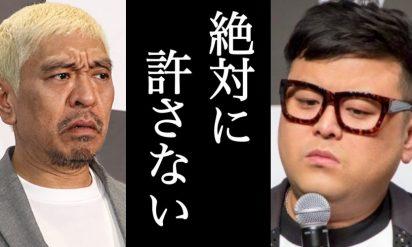 上沼恵美子にとろサーモン久保田が謝罪後、松本人志が放った一言に一同驚愕!