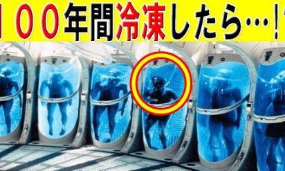 【衝撃の展開】人間を100年間冷凍した後、解凍したら…!?(※動画あり)