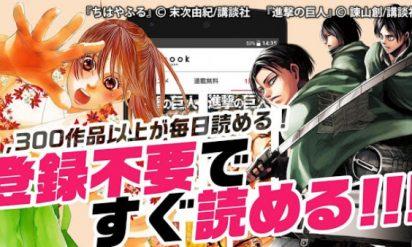 【無料漫画】大量の人気作品がどんどん読める、あの漫画アプリが話題沸騰中!!