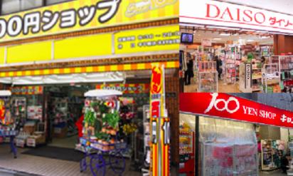 【損】元バイト店員が暴露!100円ショップで絶対に買ってはいけない商品ベスト10!