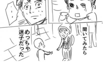 迷子を助けた男性が、話を聞いてゾッとした理由!実録漫画に「考えさせられる」