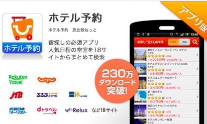 【無料アプリ】ホテルや旅館を一括で簡単検索!かなり使える宿探しアプリが話題沸騰中!