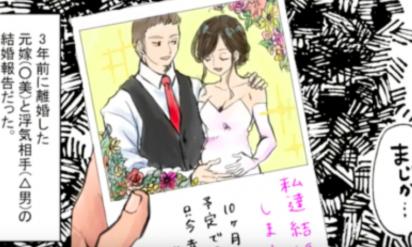 【実話】3年前に捜索願を出した元嫁から結婚の報告が来た。俺「フフフ…」→ 結果www