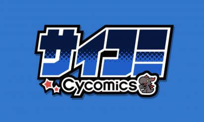 【無料漫画アプリ】SNSで大人気!Cygamesの無料漫画アプリ「サイコミ-Cycomics-」が熱い!