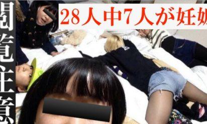 【驚愕】修学旅行に行った女子中学生28人中7人が妊娠して帰ってきた‥