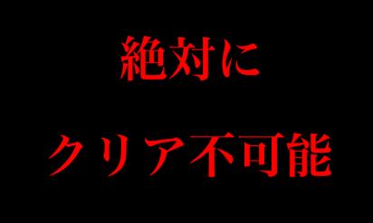 【衝撃】クリア不可能と言われたムズかしすぎるゲーム5選