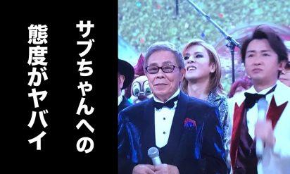 北島三郎に起きた紅白での異変を支えた「嵐」大野智の行動に日本中から称賛が寄せられる…
