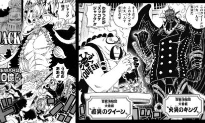 『ワンピース』カイドウの懐刀で「災害」と呼ばれた3人の幹部、悪魔の実の能力を表す伏線が描かれていた!?