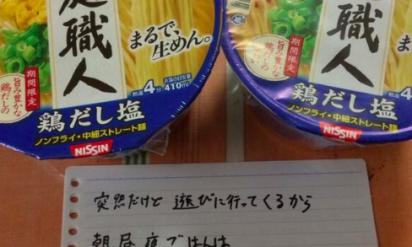 """【爆笑】""""いや、一食足りねえよ….""""ジワジワ笑える母からの置手紙 top12"""