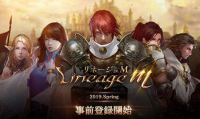 【無料アプリ】MMORPG『リネージュ』が遂にアプリに登場!キャンペーン付きの事前登録受付中!