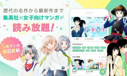 【無料アプリ】有名少女漫画が結集!最新作から往年の名作まで人気漫画が読み放題!