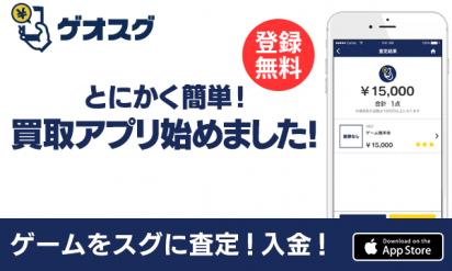 【無料アプリ】GEOの即金買取アプリが超便利すぎ!プレステ4Proがゲットできるキャンペーン中!